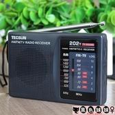 復古FM調頻收音機迷你便攜四六級考試老年人學生校園廣播廣場舞播放機LXY5796【黑色妹妹】