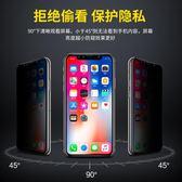 熒幕保護貼 iphoneXs防偷窺膜蘋果XsMax全屏防偷看手機膜貼膜