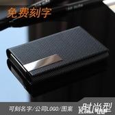 創意時尚高檔名片盒商務名片夾男女式韓式簡約名片盒刻字LOGO訂製