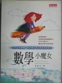 【書寶二手書T1/科學_GEG】數學小魔女_莎拉‧夫蘭納裡