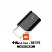全新原廠小米USB Type-C 轉接頭 小米4C 小米4S 小米5 小米平板2 HTC10 Type-C充電Micro-USB
