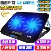 酷睿冰尊筆記本散熱器14寸15.6寸聯想華碩戴爾電腦散熱底座墊支架秋季上新