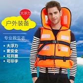救生衣大領子成人船用救生衣 大浮力船員旅客救生服  【端午節特惠】