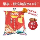 餅乾 洋芋片 休閒零食 餅乾 現貨 日本新風味 樂事 - 照燒烤雞串口味