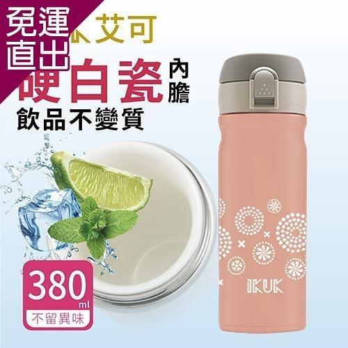 IKUK 艾可陶瓷保溫杯-彈蓋380ml 珊瑚粉 IKPI-380PK【免運直出】