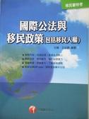 【書寶二手書T4/進修考試_ZHN】國際公法與移民政策(包括移民人權)_任穎、王裕德