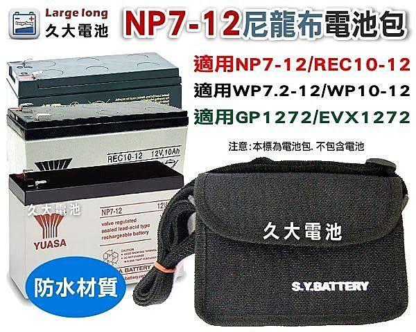 ✚久大電池❚NP7-12 尼龍布電池包 適用各廠牌 12V7Ah 12V7.2Ah 密閉式電池 防撥水背包