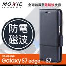 【現貨】Moxie X-Shell SAMSUNG Galaxy S7 G930F 防電磁波 真皮手機皮套 / 旗艦黑 可插卡 可站立 手機殼