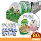 PURE 巧鮮杯餐盒/雞+米+蔬/狗罐頭 80g【寶羅寵品】