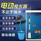 魚缸電動自動換水器 水族箱電動電池換水吸水管清理魚便魚缸吸污 免運