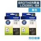 原廠墨水匣 BROTHER 2黑 高容量 LC539XL-BK / LC539XLBK /適用 Brother MFC J200/DCP J100/J105