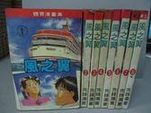 【書寶二手書T2/漫畫書_MPA】風之翼_全8集合售