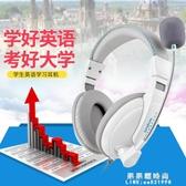 耳麥 兒童耳機頭戴式帶麥克風話筒耳麥 適用步步高點讀學習機 手機IMOO 果果輕時尚