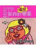 (二手書)DTP平面設計爆笑學園