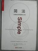 【書寶二手書T1/財經企管_HPH】簡法:從簡化文件到簡化公司_(美)艾倫 · 西格爾, 愛琳