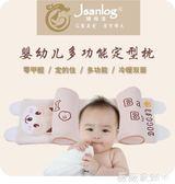 嬰兒枕 嬰兒枕頭防偏頭定型枕0-1歲寶寶新生兒矯正頭型糾正偏頭夏季透氣 薇薇家飾