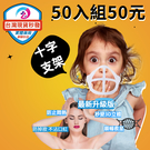 50入超值組 成人兒童可用 3D 立體 口罩內墊支架(十字支架)防悶透氣 鏡片不起霧