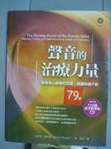 ~書寶 書T9 /音樂_QAW ~聲音的治療力量_ 詹姆斯.唐傑婁_ 有光碟