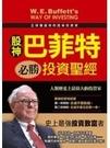 二手書博民逛書店 《股神巴菲特必勝投資聖經》 R2Y ISBN:9865803232│馬道宗