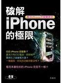 二手書博民逛書店 《破解iPhone的極限:解決iPhone 的疑難雜症》 R2Y ISBN:986181714X│吉普生