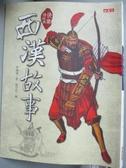 【書寶二手書T1/兒童文學_XBY】快樂讀經典:西漢故事_林漢達