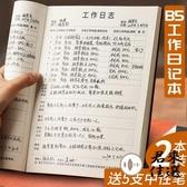 【2本裝】工作日志本商務筆記本子厚B5記事本銷售計劃本【君來佳選】
