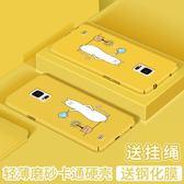 三星note4手機殼 全包邊N9100保護套galaxy個性創意可愛卡通男女