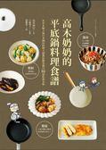 高木奶奶的平底鍋料理食譜:NHK超人氣日本國民料理大師教你簡易做出80道私房美..