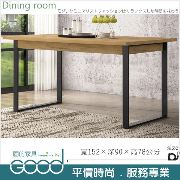 《固的家具GOOD》120-9-AN 雅博德5尺黃金橡木色餐桌