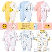 嬰兒連身衣長袖衣服春秋冬裝外出男寶寶女睡衣新生幼兒哈衣外套萌 設計師生活