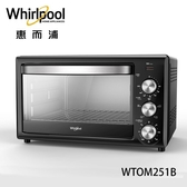 Whirlpool 惠而浦 25L 雙溫控旋風機械式烤箱 WTOM251B 60-250°C溫度控制