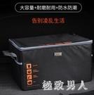 車后備箱儲物箱車載收納箱汽車用品車內尾箱收納雜物箱車用整理箱 JY7689【極致男人】