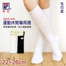 【衣襪酷】費拉 運動休閒專用襪 氣墊毛巾底 LOGO膝下襪 台灣製 學生襪