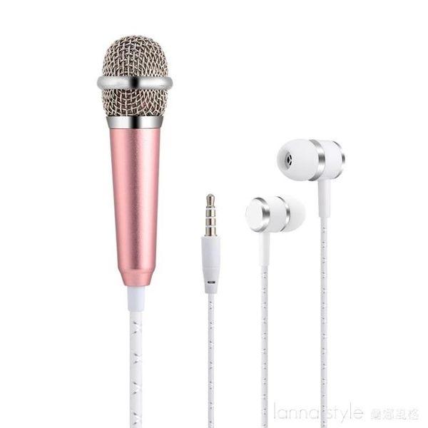 手機麥克風唱歌耳機神器直播電容麥手機通用迷你小話筒主播專用喊麥套裝 LannaS