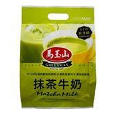 馬玉山 抹茶牛奶 (15g x14入)/袋