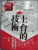【書寶二手書T1/電腦_ZBX】上台的技術_王永福