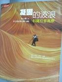 【書寶二手書T2/地理_XBQ】凝固的波浪-科羅拉多高原_林心雅