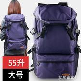 登山包 雙肩包女大容量旅行背包男行李包旅游超輕便時尚書包 df2431【大尺碼女王】