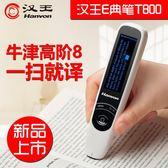 翻譯機 漢王e典筆T800漢王翻譯筆掃描電子詞典英語學習機A10T升級版 mks雙11
