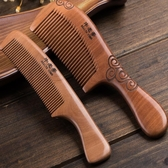 木梳桃木梳子檀木脫發天然寬齒木頭梳子女男家用檀香木梳防刻字