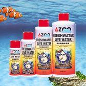 AZOO 淡水免換水活液 120ml