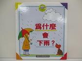 【書寶二手書T1/少年童書_ES2】為什麼會下雨?_啟思編輯部編輯