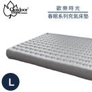 【OutdoorBase 歡樂時光 春眠系列充氣床墊《L》】23793/睡墊/充氣床/露營床/露營