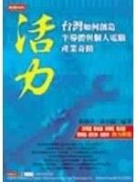 二手書博民逛書店《活力-臺灣如何創造半導體與個人電腦》 R2Y ISBN:957