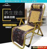 折疊椅子躺椅午休椅睡床辦公室靠背靠椅陽台沙灘家用 igo全館免運