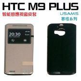 USAMS HTC ONE M9 + PLUS 手機套 皮套 保護套 休眠 慕格 媲美 原廠皮套 雙喇叭【采昇通訊】