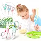 寶寶陶瓷剪刀 嬰兒輔食剪刀帶剪套-JoyBaby