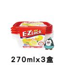 樂扣樂扣 EZ Lock密封保鮮盒270ml (3入) : LOCK&LOCK