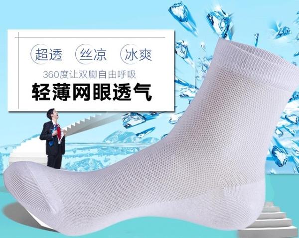 男襪夏季薄款襪子中筒襪純棉棉襪吸汗透氣超薄男士網眼低筒短筒襪