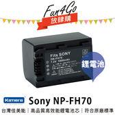 放肆購 Kamera Sony NP-FH70 高品質鋰電池 保固1年 另有 FH100 FH50 可加購 充電器